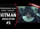 [Прохождение] | Hitman Absolution 5 | Бойцовская ночь, Атака Святых