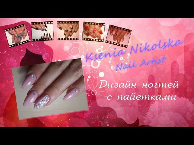 Дизайн ногтей с пайетками - Shiny Nails (Nail-art)