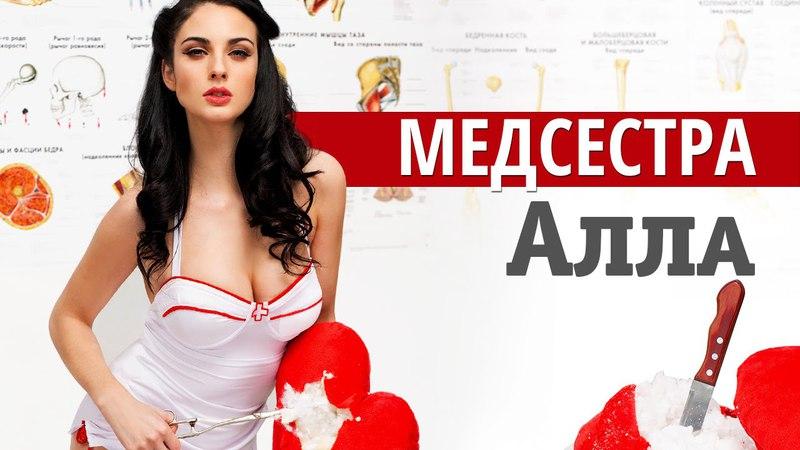 MAXIM Russia • Приключения медсестры Аллы (Серия 18)
