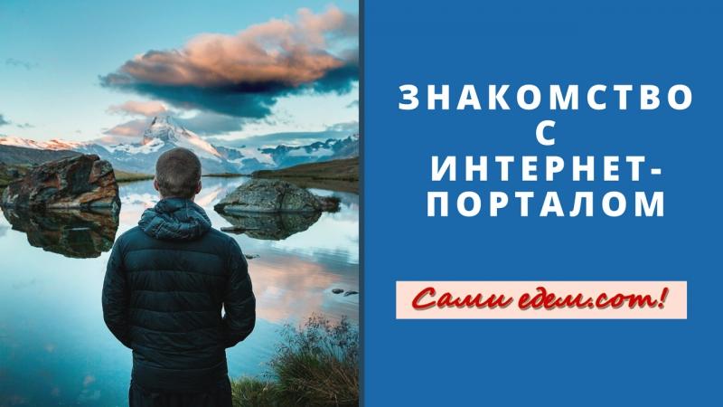 Знакомство с Интернет порталом Сами едем.com. Сайт для путешественников по России.