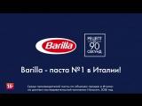 Barilla - Конкурс!!