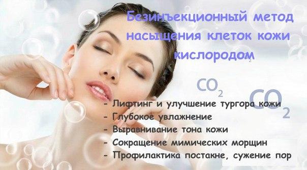 Карбокситерапия красноярск