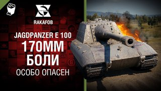 170мм боли - Jagdpanzer E 100 - Особо опасен №56 - от RAKAFOB [World of Tanks]