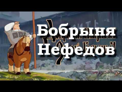 Бобрыня Нефёдов и исхудавший Барецкий RYTP Добрыня Никитич RYTP