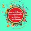 ТУРЫ по всему миру|Соле трэвел|Челябинск|РоссТур