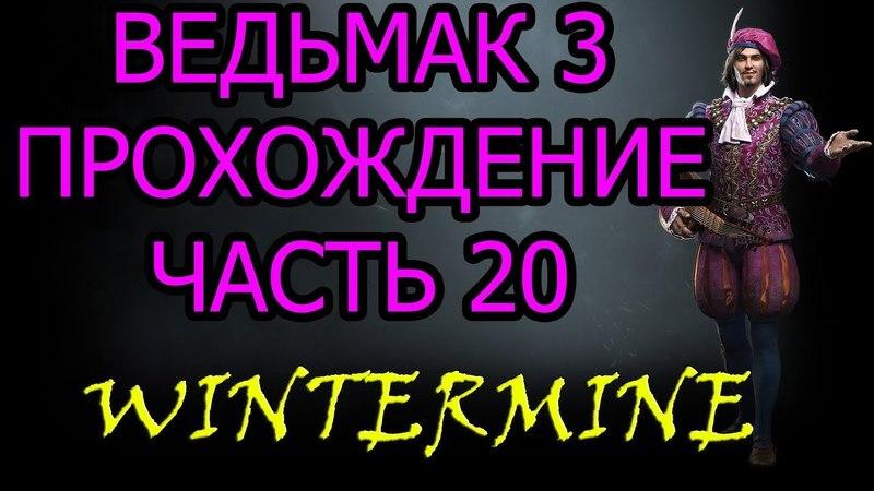Ведьмак 3: Дикая охота Прохождение часть 20 (The Witcher 3: Wild Hunt)