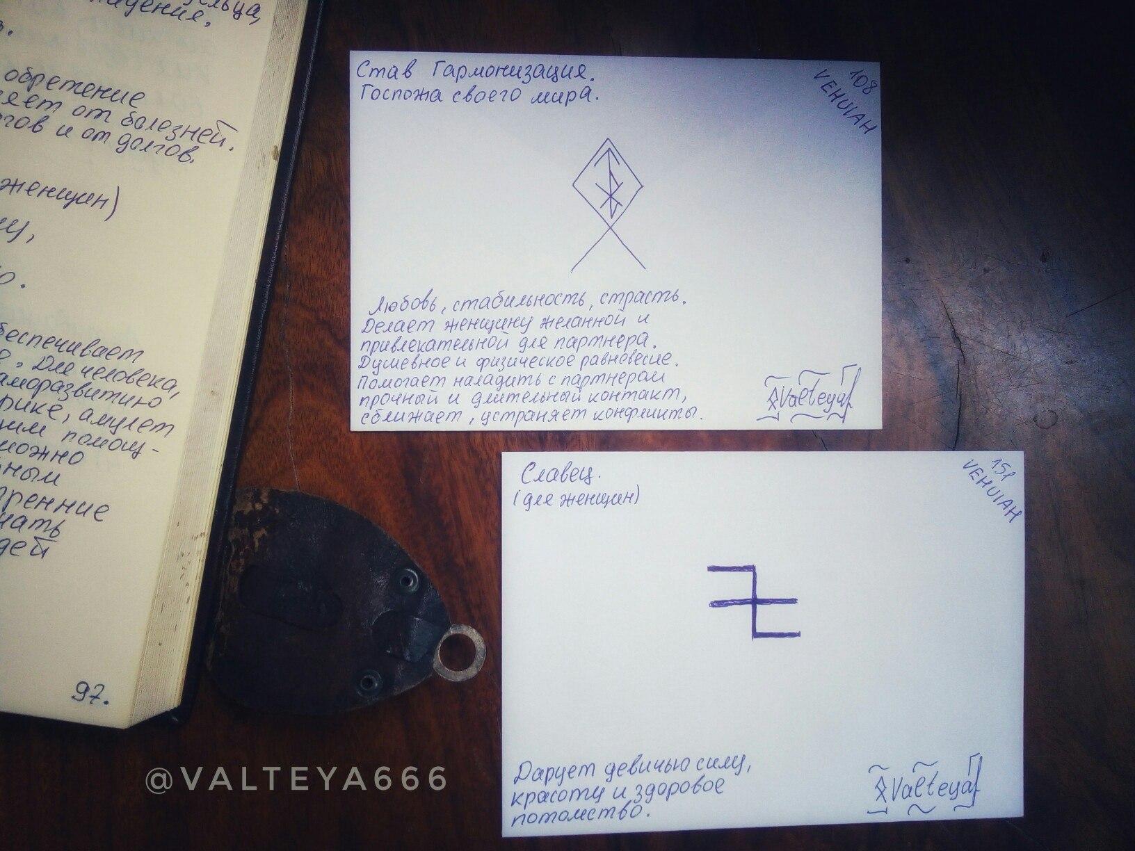 Рунограмма - Конверты с магическими программами от Елены Руденко. Ставы, символы, руническая магия.  - Страница 6 G9rL2uPpWUk