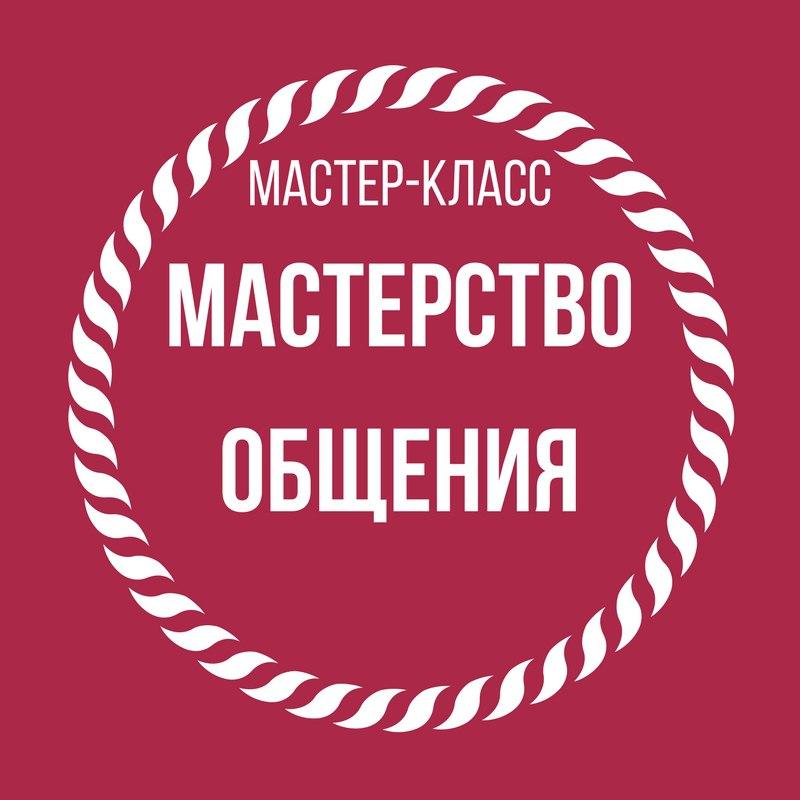 """Афиша Ростов-на-Дону Мастер-класс """"Мастерство общения"""""""