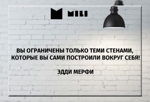 #мили #микрозаймы #mili #МФО #цитата