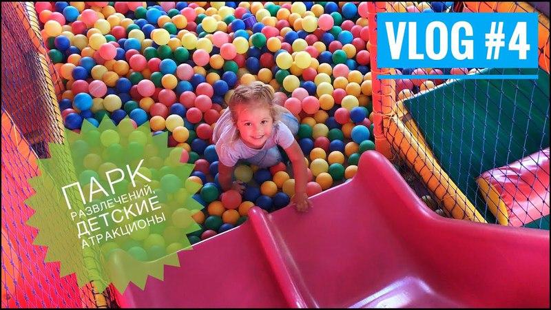 Парк развлечений/Детские аттракционы/Бассейн с шарикам/Прыжки на батуте/Vlog4