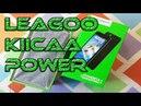 Leagoo Kiicaa Power-с двойной камерой и аккумулятором на 4000 mAh. сканер отпечатка пальцев.