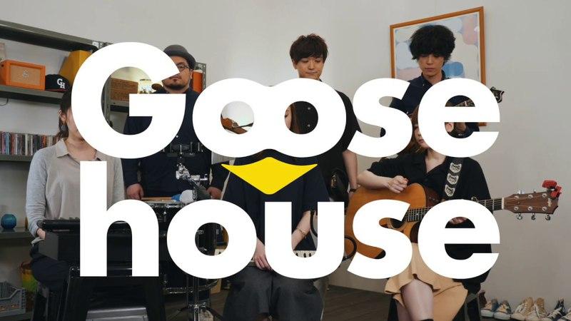 繋ぐひと/Goose house(歌詞付き)4/11『Flight』収録曲