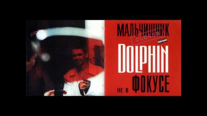 Дельфин - Вера (Она одна у меня) (Lyrics, Текст Песни)