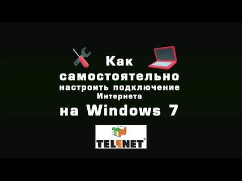 СОВЕТЫ TELENET Настройка доступа в Интернет на Windows7