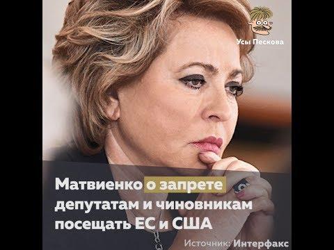 Матвиенко о запрете депутатам и чиновникам отдыхать в ЕС и США