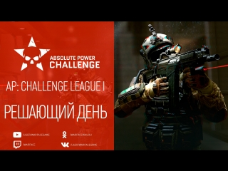 Warface AP: Challenge Cup I, день 2