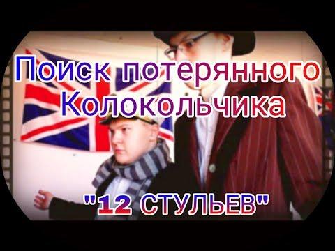 Поиск потерянного колокольчика по фильму 12 стульев Вадим Забеглов