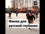 Финки для русской глубинки