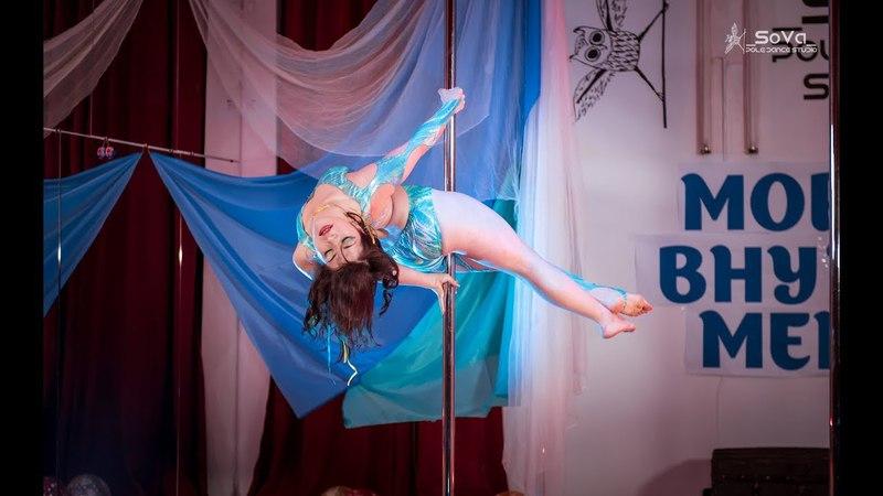 Потехина Алёна - Ученица Studio _SoVa_ Pole Dance (Отчётник 4.03.18 Море внутри меня)
