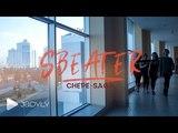 S Beater -