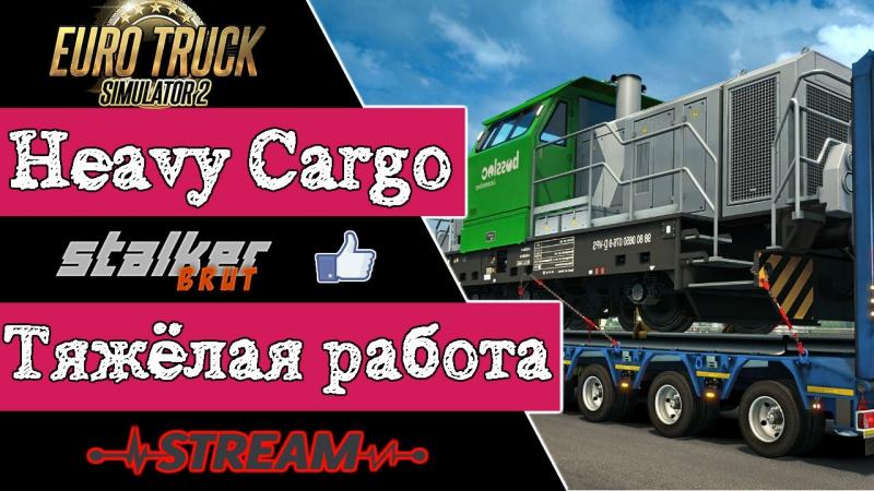Euro Truck Simulator 2 ✬ Многотонные грузоперевозки 16