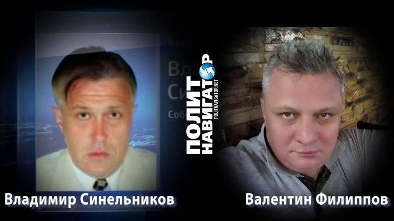 Погром в РИА Новости совершили сотрудники СБУ Владимир Синельников 15 05 2018