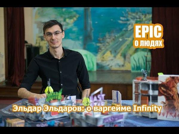 Эпик о Людях: Эльдар Эльдаров