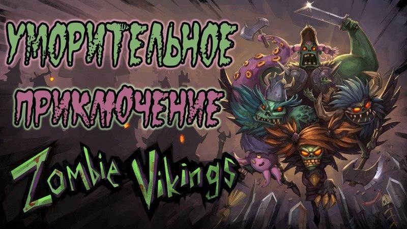 Zombie Vikings - Обзор игр - Первый взгляд - Безумно и весело | Уморительное приключение » Freewka.com - Смотреть онлайн в хорощем качестве