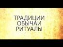 "#Тува24 Программа ""Традиции, обычаи, ритуалы"". Национальные диаспоры Тувы."