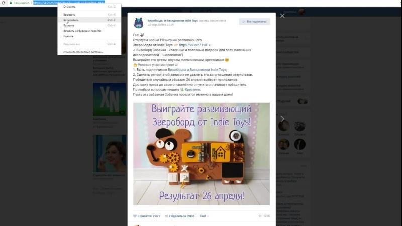 Розыгрыш Бизиборда Собачка 26.04.2018