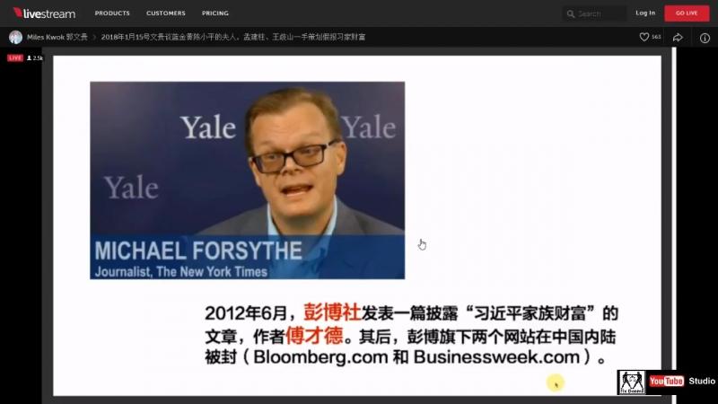 郭文贵2018年1月15日:王孟习席家庭经济丑闻的实质关系;海航走向;陈小平先生老婆肉票的闹剧