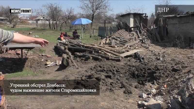 Чудом выжившие жители Старомихайловки рассказали об утреннем обстреле ВСУ