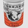 Орский мясокомбинат