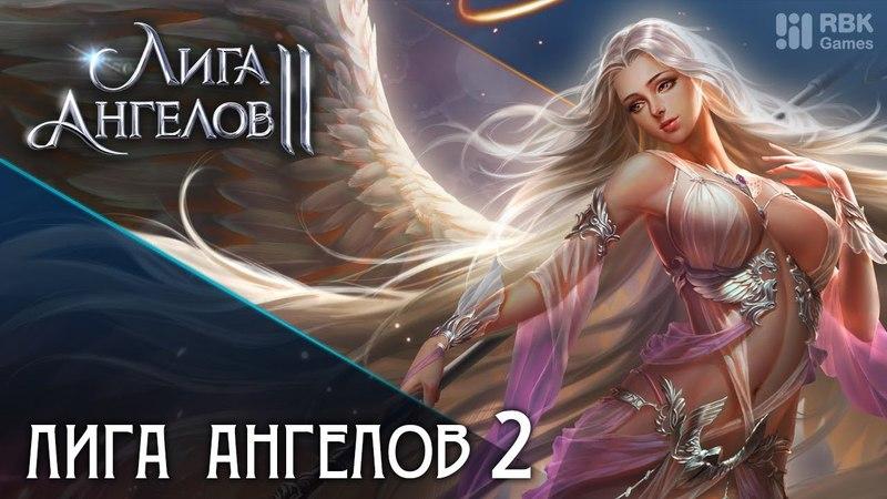 Лига Ангелов 2 — Реликт