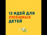 Стань на 1 минуту креативнее   12 идей для любимых детей   Живи красиво