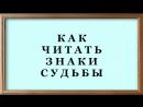 RG - 017 Как научиться читать знаки Судьбы.
