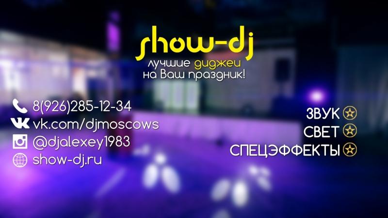 Show-DJ | Звук, свет, спецэффекты | Event-диджей в Москве и МО