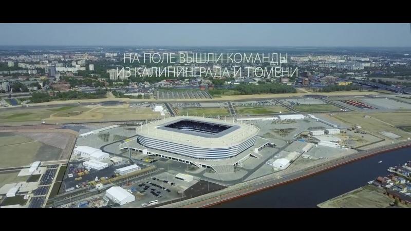 Матч открытия стадиона Калининград Балтика vs Тюмень 3 1