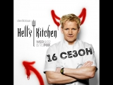 Адская кухня - 2 серия 16 сезон