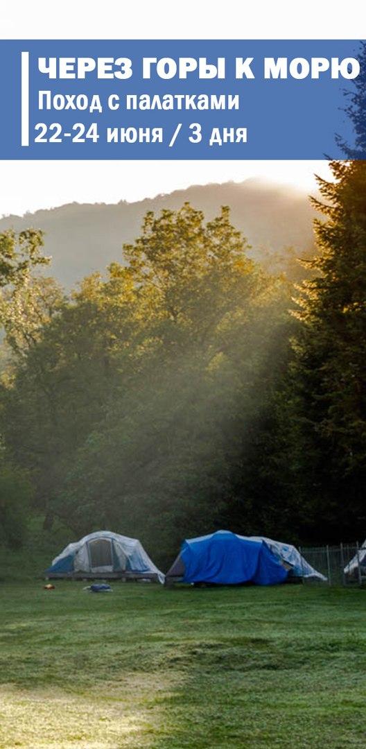 Афиша Ростов-на-Дону Через горы к морю. Поход с палатками 22-24 июня.