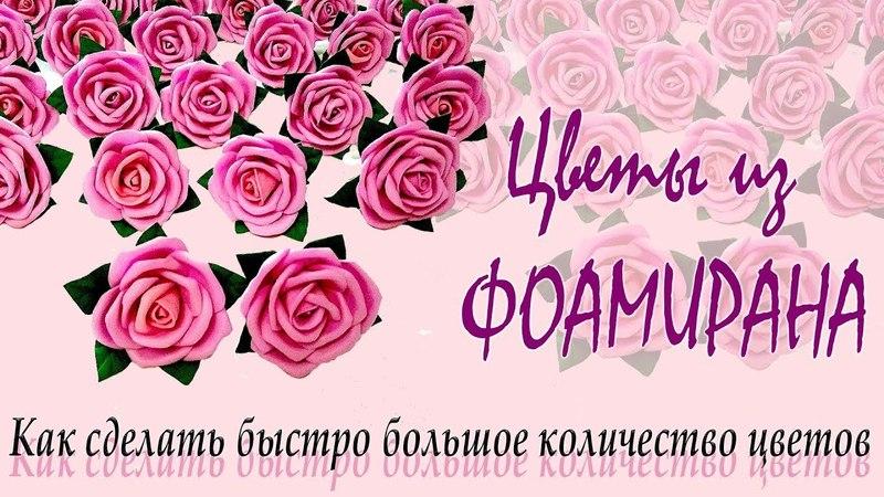 Розы из фоамирана. Как сделать много цветов быстро | Roses from Foamiran