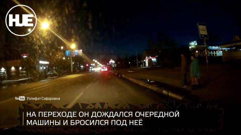 В Воронеже мужчина так артистично бросился под машину, что ему не поверил никто