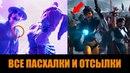 Все пасхалки и отсылки в фильме Первому Игроку Приготовиться