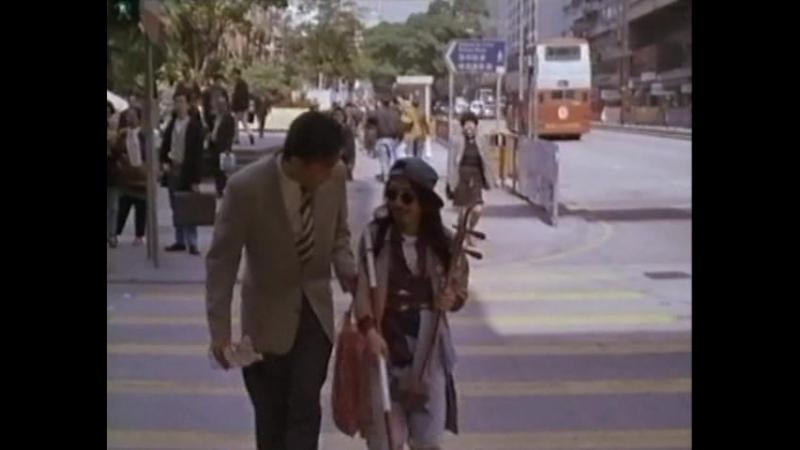 1993 - Наверное, боги сошли с ума 4. Безумный Гонконг / Heung Gong wun fung kwong
