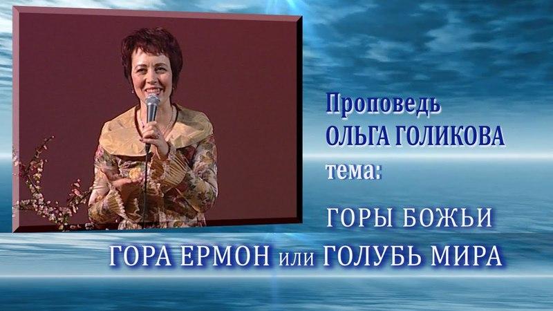 Гора - Ермон или голубь мира (10). Ольга Голикова.