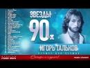 Звёзды 90-х - Игорь Тальков