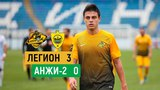Обзор матча: Легион - Анжи-2 3:0 (ПФЛ Зона