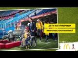 «Макдоналдс» – официальный спонсор Кубка Конфедераций FIFA 2017™