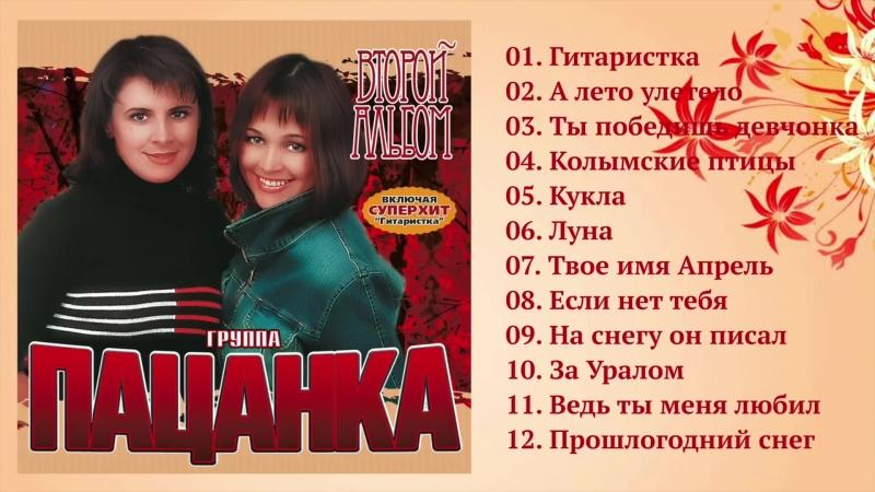 Группа Пацанка - Второй альбом / ПРЕМЬЕРА! HD