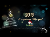 Поздравление с наступающим Новым 2018 годом